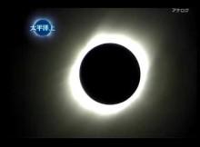 皆既日食 2009-7-22